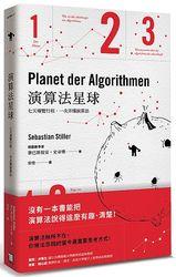 演算法星球:七天導覽行程,一次弄懂演算法 (Planet der Algorithmen)-cover