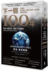 下一個100年:21世紀全球政治、經濟、資源、太空戰爭策略大布局 (The Next 100 Years: a forecast for the 21st century)-cover