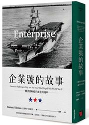 企業號的故事:一艘勇猛航艦的誕生與凋零 (Enterprise: America's Fightingest Ship and the Men Who Helped Win World War II)-cover