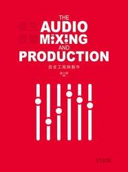 催生音樂:混音工程與製作, 2/e-cover