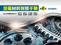 金屬材料對照手冊(含各國標準), 6/e-cover