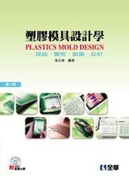塑膠模具設計學-理論、實務、製圖、設計, 8/e (附3D動畫光碟)-cover