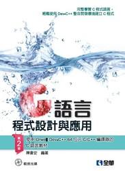 C 語言程式設計與應用, 2/e-cover