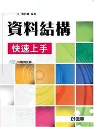 資料結構快速上手 (附範例光碟)-cover