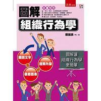 圖解組織行為學-cover
