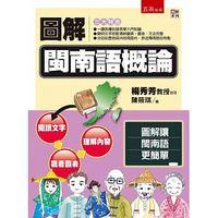 圖解閩南語概論-cover