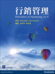 行銷管理 (Kotler & Armstrong:Principles of marketing, 16/e)-cover