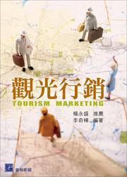觀光行銷 (推薦:楊永盛)-cover