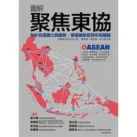 圖解聚焦東協:剖析各國實力與趨勢,掌握最新經濟布局關鍵-cover