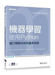 機器學習 | 使用 Python 進行預測分析的基本技術-cover