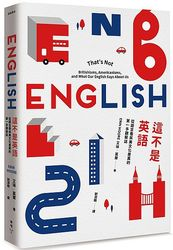 這不是英語:從語言看英美文化差異的第一手觀察誌 (That's Not English: Britishisms, Americanisms, and What Our English Says About Us)-cover