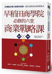 早稻田商學院必修的六堂商業戰略課:從價值主張到破壞式創新,設計你的成功商業模式-cover