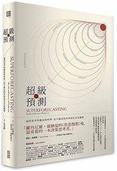 超級預測:洞悉思考的藝術與科學,在不確定的世界預見未來優勢 (Superforecasting: The Art and Science of Prediction)-cover
