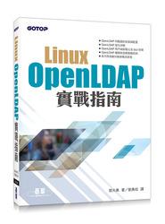 Linux OpenLDAP 實戰指南-cover