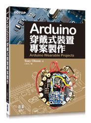 Arduino穿戴式裝置專案製作-cover