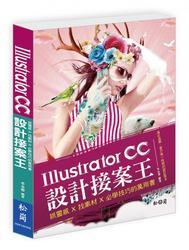 Illustrator CC設計接案王 : 抓靈感X找素材X必學技巧的萬用書-cover