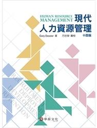 現代人力資源管理 (Dessler: Human Resource Management, 14/e)-cover