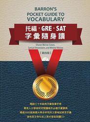 托福‧GRE‧SAT字彙隨身讀 (附MP3)-cover