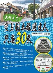 太神奇了!變身日本旅遊達人只要30天 (附MP3)-cover