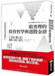 窮查理的投資哲學與選股金律 (Charlie Munger: The Complete Investor)-cover
