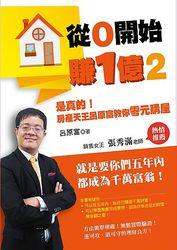 從0開始賺1億2:是真的!房產天王呂原富教你零元購屋-cover