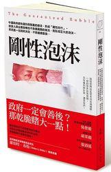 剛性泡沫:中國政府避免違約與破產的做法,形成「剛性兌付」。投資人投機但不承擔風險的做法,則形成巨大的泡沫。然而當一旦政府決定,不再繼續善後…-cover