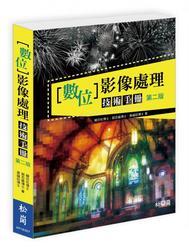 數位影像處理技術手冊, 2/e-cover