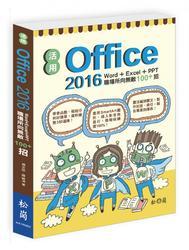 活用 Office 2016:Word+Excel+PPT 職場所向無敵 100+招-cover