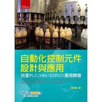 自動化控制元件設計與應用:台達PLC/HMI/SERVO應用開發 (Designs and Applications of Automation Controllers using DELTA HMI, PLC & Servo Motor)-cover