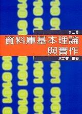 資料庫基本理論與實作, 2/e-cover