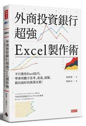 外商投資銀行超強 Excel 製作術:不只教你 Excel 技巧,學會用數字思考、表達、說服,做出最好的商業決策!-cover