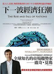 下一波經濟狂潮:從人口、債務、物價指數剖析未來十年全球經濟的贏家與輸家 (The Rise and Fall of Nations: Forces of Change in the Post-Crisis World)-cover