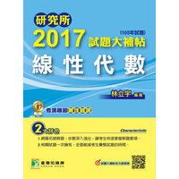 研究所 2017 試題大補帖【線性代數】(105年試題)-cover