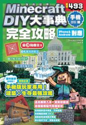 Minecraft DIY大事典:我的世界手機版完全攻略-cover