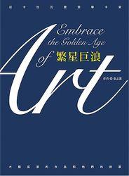 繁星巨浪:從卡拉瓦喬到畢卡索,大藝術家的作品和他們的故事-cover