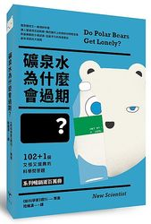 礦泉水為什麼會過期?102+1個又怪又逗趣的科學問答題 (Do Polar Bears Get Lonely?: And Answers to 100 Other Weird and Wacky Questions About How the World Works)-cover