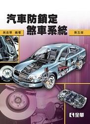 汽車防鎖定煞車系統, 5/e-cover