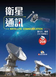衛星通訊 (附部分內容光碟)-cover