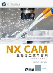 NX CAM 三軸加工應用實例 (附教學範例光碟)-cover