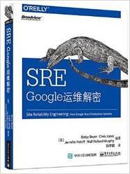 SRE:Google 運維解密-cover