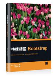 快速精通 Bootstrap (Bootstrap Essentials)-cover