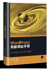 WordPress 無敵架站手冊 : 架站新手都想擁有─教你打造個人專屬網站-cover