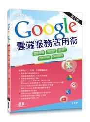 Google 雲端服務活用術, 3/e-cover
