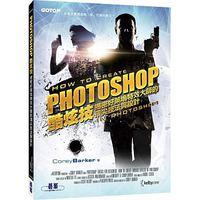 Photoshop酷炫技 | 揭密好萊塢特效大師的頂尖技法與設計-cover