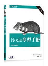 Node 學習手冊, 2/e (Learning Node: Moving to the Server-Side, 2/e)-cover
