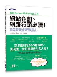 網站企劃、網路行銷必讀!圖解 Google 網站管理員工具-cover
