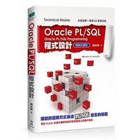 Oracle PL/SQL 程式設計 (暢銷回饋版)-cover