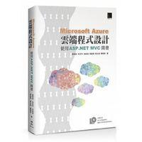 Microsoft Azure 雲端程式設計:使用 ASP.NET MVC 開發-cover