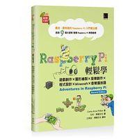 Raspberry Pi 輕鬆學:遊戲創作×圖形繪製×音樂創作×程式設計×Minecraft×音樂播放器 (Adventures in Raspberry Pi(2nd Edition ))-cover