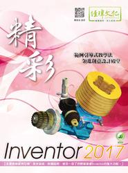 精彩 Inventor 2017-cover